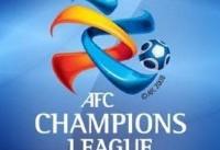 شوک AFC به فوتبال باشگاهی؛ حذف قریب الوقوع نماینده دیگر فوتبال ایران از لیگ قهرمانان آسیا!