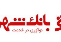 رضایتمندی وزارت فرهنگ و ارشاد اسلامی از عملکرد بانک شهر در نمایشگاه های کتاب استانی