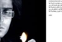 پیام تسلیت محسن چاوشی برای درگذشت حامد هاکان
