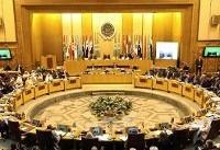 نشست اضطراری اتحادیه عرب در مورد ایران به درخواست عربستان