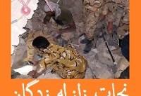 عکس: نجات زلزله زدگان کرمانشاه توسط تکاوران ضد چریک ارتش