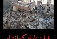 فیلم: تلفات زلزله | اجساد سربازان در سرپل ذهاب +فیلم