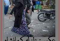 عکس: زلزله کرمانشاه | تصاویر تکان دهنده از زلزله در کرمانشاه، قصرشیرین، سرپل ذهاب +عکس
