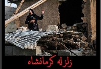 اخبار زلزله کرمانشاه | افزایش آمار تلفات زلزله | آخرین عکس های زلزله کرمانشاه