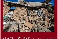 اخبار جدید زلزله کرمانشاه +عکس | ۴۳۲ کشته؛ آخرین آمار | جزئیات تلفات زلزله