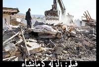 فیلم دردناک زلزله کرمانشاه | خارج کردن اجساد زلزله زدگان از زیر آوار | فیلم ۱۸+