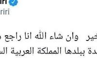 پست توئیتری حریری درباره بازگشت به لبنان/ عکس