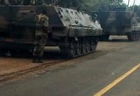 ارتش زیمباوه قدرت را در دست گرفت؛ موگابه در امنیت قرار دارد