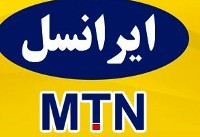 طرح رایگان ایرانسل تا ساعت ۲۴ امروز در مناطق زلزلهزده