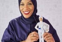 اولین باربی با حجاب به بازار میآید (+عکس و فیلم)