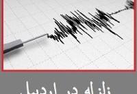 به گفته مقامهای استان اردبیل، زمینلرزه شب گذشته تلفاتی در این استان ...