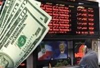 راه اندازی بورس ارز جهت شفاف سازی معاملات