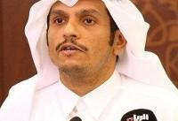 وزیر خارجه قطر: روابط قطر با ایران در نوع خود «منحصر به فرد» است