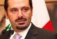 حریری: در جشن استقلال لبنان مواضع سیاسیام را اعلام میکنم