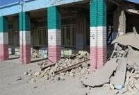 دانش آموزان مناطق زلزله زده از ۲۹ آبان به مدرسه می روند