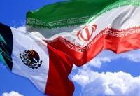برگزاری سمینار یکصد و پانزدهمین سال ارتباط ایران و مکزیک