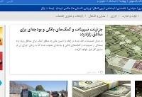 بسته اخبار اقتصادی در روز شنبه