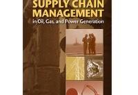 مدیریت بهینه زنجیره تأمین در تولید نفت، گاز و برق