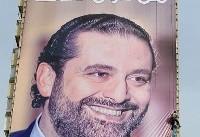 سعد حریری از برنامه سفر به مصر خبر داد