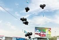 رهاسازی ۳ هزار بادکنک مشکی به یاد قربانیان تصادف