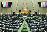 زلزله کرمانشاه و صندوقهای بازنشستگی مجلس را غیرعلنی کرد