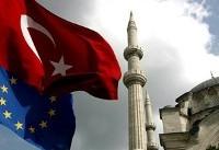 تصمیم اتحادیه اروپا به قطع کمکهای مالی به ترکیه