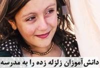 حمایت بنیاد کودک از دانش آموزان زلزله زده استان کرمانشاه