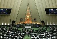 گزارش نحوه اجرای سیاستهای اصل ۴۴ در دستور کار مجلس