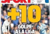 صفحه نخست روزنامه های ورزشی اسپانیا +تصاویر