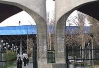 فرصت مطالعاتی برای دانشجویان دانشگاه تهران در سوئیس