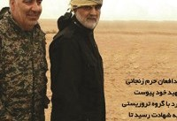 Iranian IRGC Commander Killed In Syria