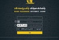 افزایش امنیت در انتقال وجه بانکداری مجازی بانک پاسارگاد