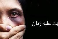 برگزاری نشستی به مناسبت روز جهانی منع خشونت علیه زنان