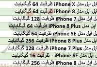 قیمت گوشی اپل در بازار+ جدول