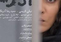 Â«نیکی کریمی» برنده جایزه جشنواره سینه ایران در کانادا شد!