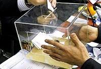 اعلام زمان برگزاری انتخابات ۶ فدراسیون
