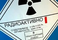 کارخانه روسی منبع آلودگی رادیواکتیو بودن را رد میکند