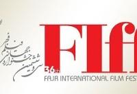 استقبال سینماگران خارجی از جشنواره جهانی فیلم فجر