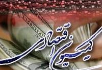 بررسی ایرادات قانون مالیات بر ارزش افزوده در کمیسیون اقتصادی با حضور لاریجانی