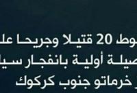 انفجار در استان صلاحالدین عراق
