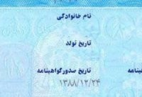 صدور گواهینامه رانندگی برای مشمولان غایب از امروز آغاز می&#۸۲۰۴;شود