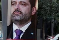 حریری: با درخواست رئیس جمهور استعفایم را به تاخیر انداختم