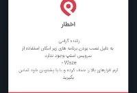 شمشیر از رو بستهی ایرانیها برای Waze