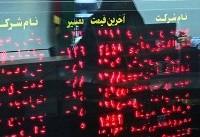بازار سهام آماده عبور از سقف تاریخی