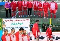 فوتبال بازی کردن علی مطهری و مسعود پزشکیان+عکس