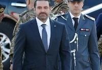 سعد حریری گفت به درخواست رئیس جمهوری لبنان استعفایش را به تعویق میاندازد