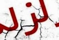 زلزله در استانهای سیستان و خراسان جنوبی