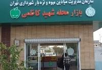 چهارمین بازارچه میوه و ترهبار در منطقه ۱۹ راه اندازی شد