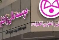 اطلاعیه بانک تجارت درباره پرداخت وجوه سپردهگذاران موسسه البرز ایرانیان
