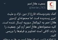 تکذیب ارسال محموله به البوکمال/تمرکز بر مناطق زلزلهزده کرمانشاه است